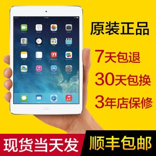 包邮/ iPad Air mini2  国行平板电脑 WIFI版本 送皮套 包邮