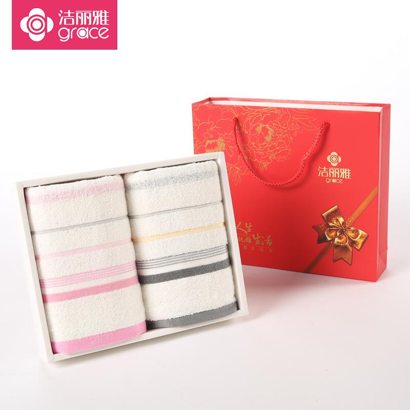 洁丽雅毛巾礼盒 2条精装 加厚纯棉面巾商务会议婚庆回礼套装