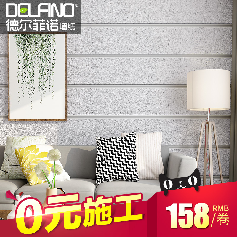 德尔菲诺无纺布壁纸DO13301