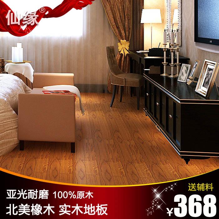 仙缘实木地板X505