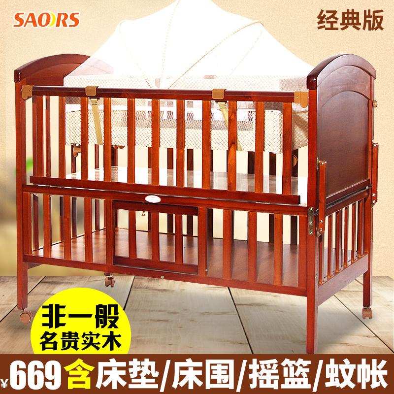 小硕士实木婴儿床DZ-133S