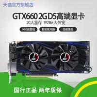 畅玩游戏!精影 GTX660 2G终极960SP双风扇豪华版比 GTX750TI 强