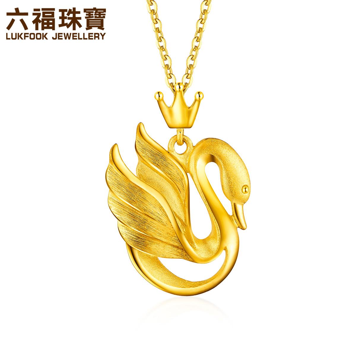 六福珠宝黄金项链吊坠皇冠天鹅足金吊坠女不含链计价GDG70064