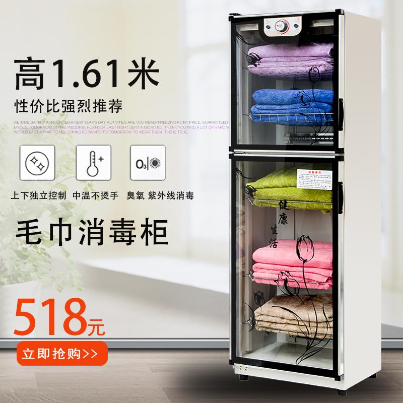 新款380L毛巾消毒柜 立式商用家用衣物衣服保洁消毒 美容院紫外线