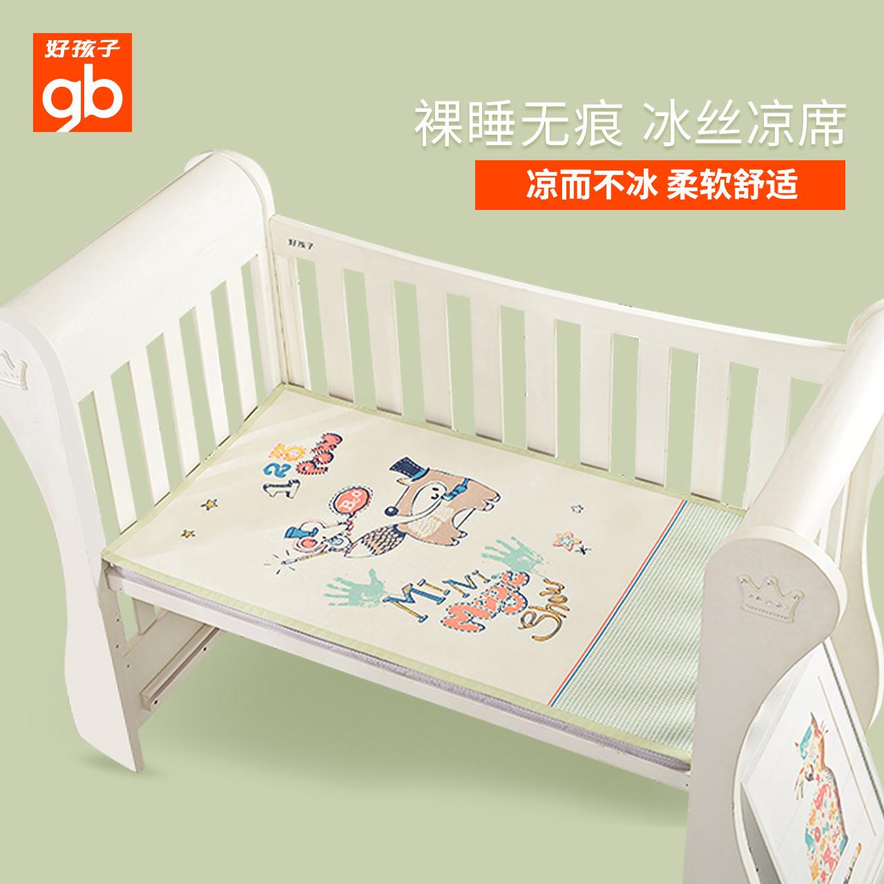 好孩子婴儿凉席BQ17535454