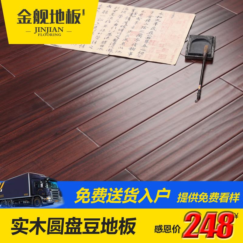 金舰纯 A-8802实木地板