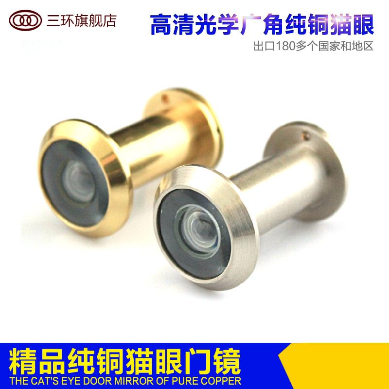 三环高清光学广角纯铜猫眼门HF3016