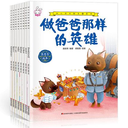宝宝 幼儿 故事绘本 图书儿童 婴儿0-1-2-3-4-6岁 周岁幼儿园启蒙批发情绪管理与性格培养益智读物书籍做爸爸那样的英雄睡前故事书