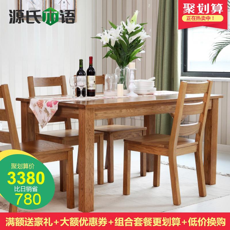 源氏木语纯全实木白橡木餐桌椅Y0151