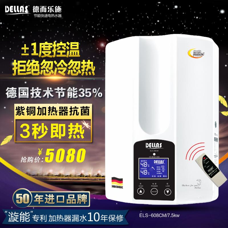 dellas/德而乐施遥控即热电热水器els608cm