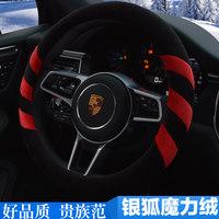 汽车方向盘套冬季短毛绒把套女新大众五菱宏光哈弗H6宝马现代通用