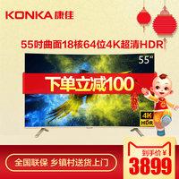 Konka/康佳 LED55UC2 55吋4K超高清18核智能led液晶曲面电视机