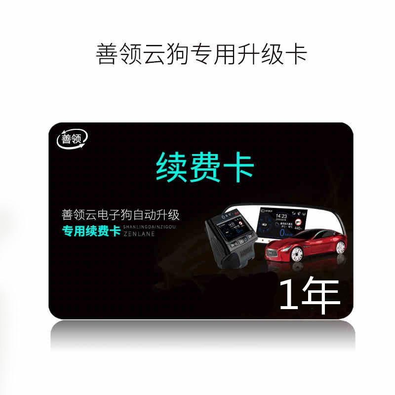 善领云电子狗续费卡 数据自动升级更新 云狗在线升级专用卡