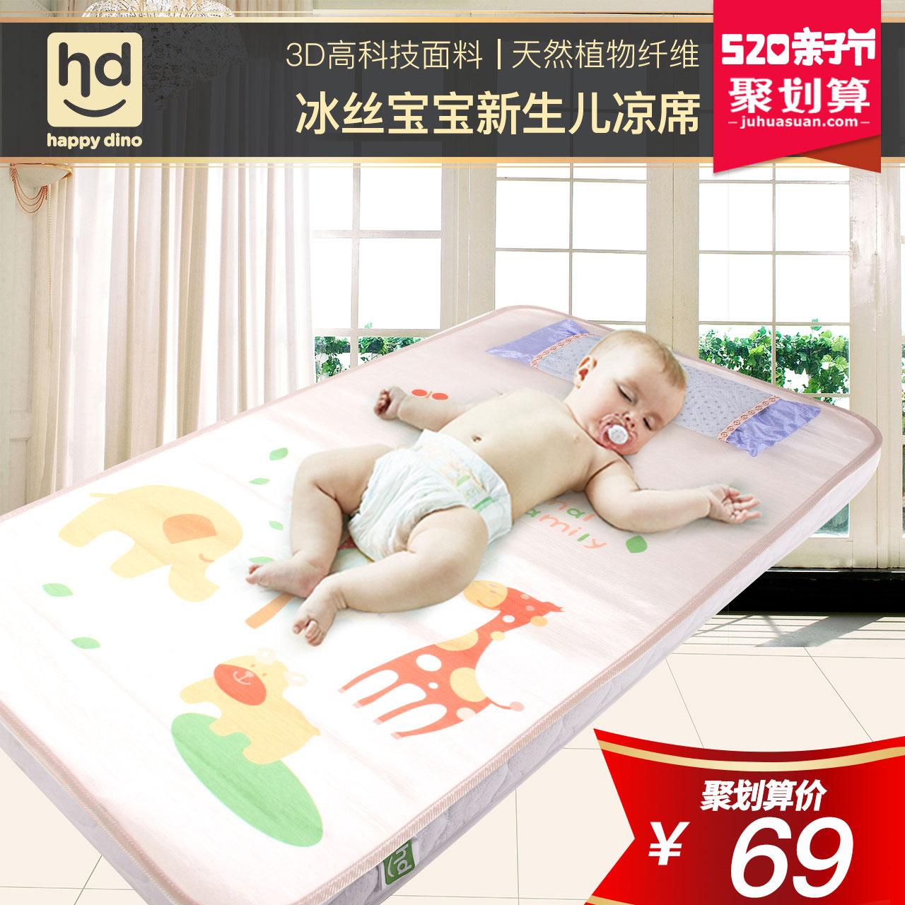 小龙哈彼婴儿床凉席3