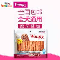波奇网 宠物零食顽皮鸡肉丝400g 狗狗磨牙棒洁齿棒泰迪狗零食肉条