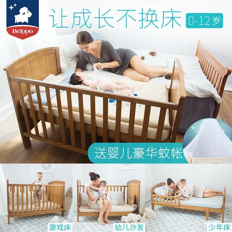 贝乐堡实木婴儿床摩羯