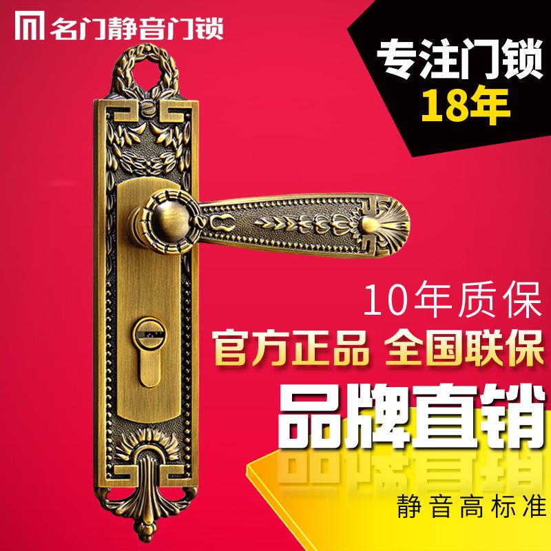 名门纯铜门锁MV5020002102