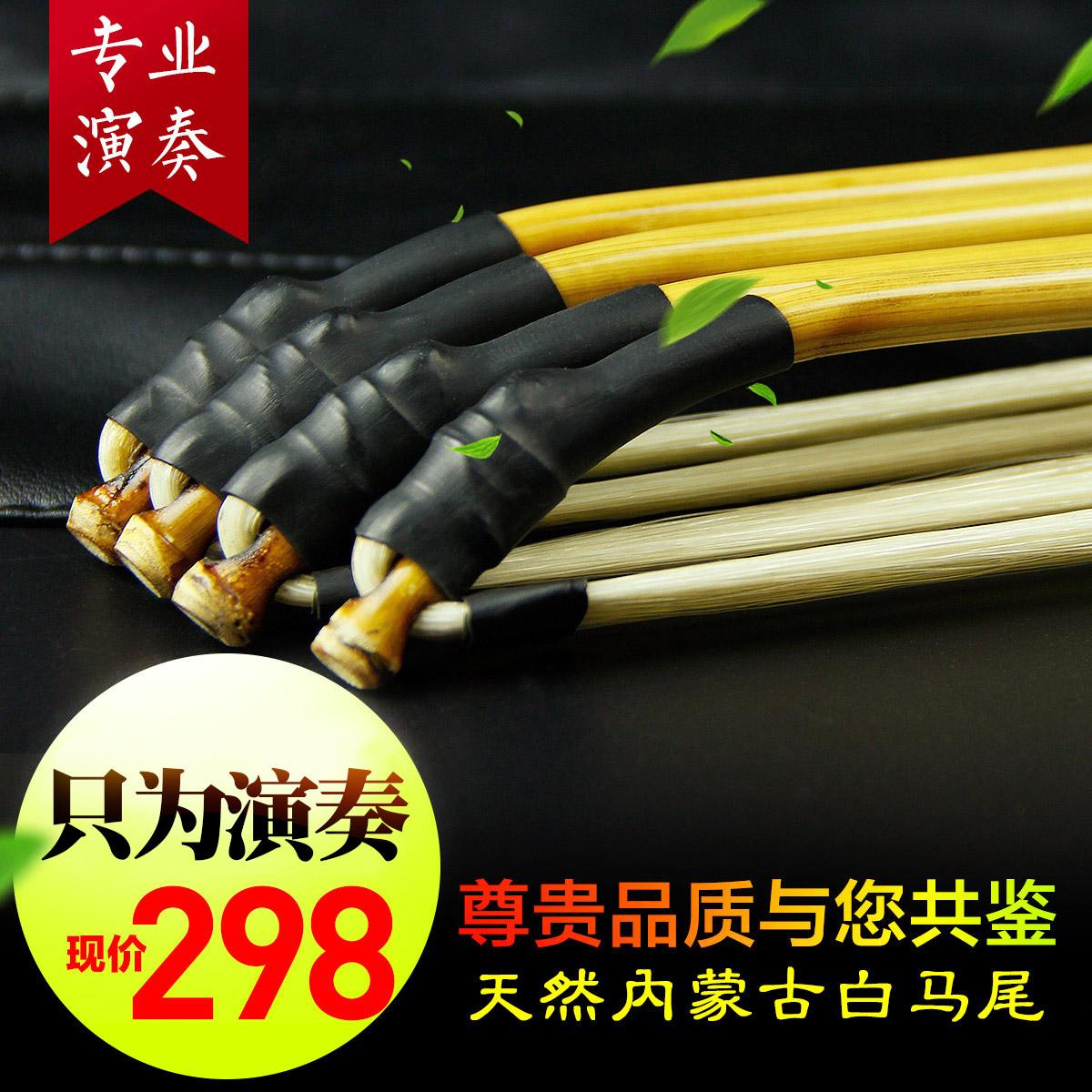 颂音坊  演奏家 考级专业二胡弓子 优质纯白真马尾毛琴弓