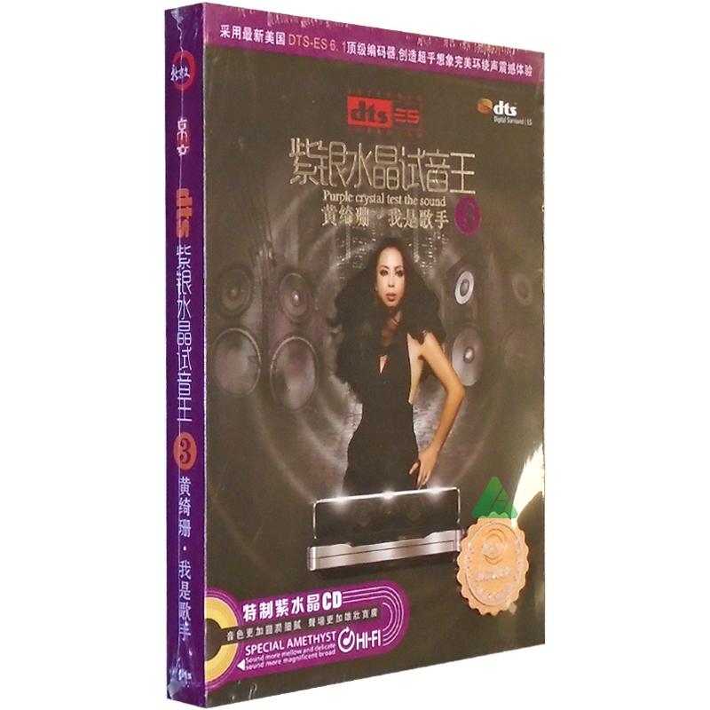 Музыка CD, DVD Wang Qishan Хуан DTS саунд-чека я певец лиловый Crystal диск (3) DTS CD5.1 объемный звук