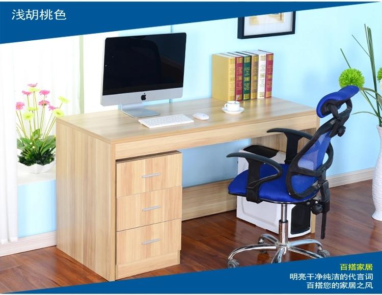毓竹简约台式电脑桌