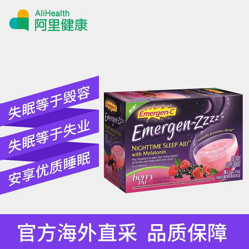美国emergen-c益满喜褪黑素安眠维生素c泡腾粉 睡眠冲剂24包
