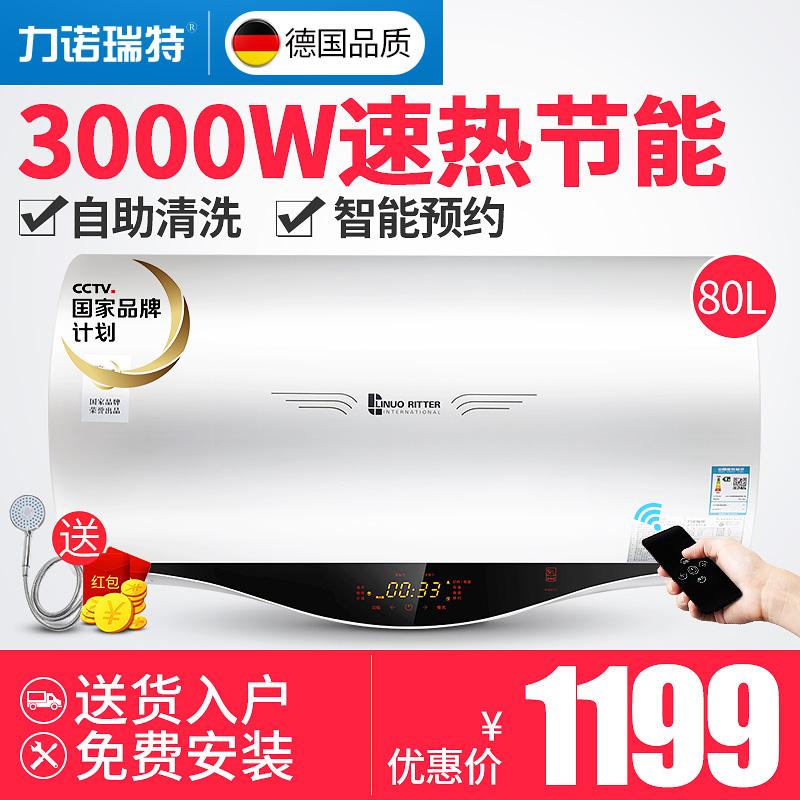 力诺瑞特遥控电热水器f8030b1