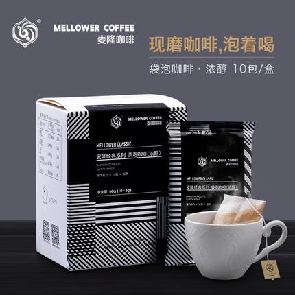 麦隆挂耳套装浓醇袋泡纯无糖现磨天然特浓咖啡提神黑咖啡粉