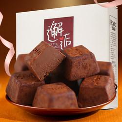 好运达  邂逅黑松露巧克力408g 圣诞礼品婚庆情人节礼盒物装(代可可脂)