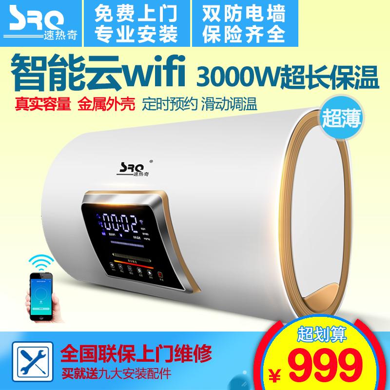 srq/速热奇电热水器SRQ-910-40