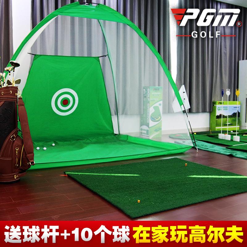 PGM 室内高尔夫球练习网 高尔夫 打击笼 挥杆练习器 配打击垫套装