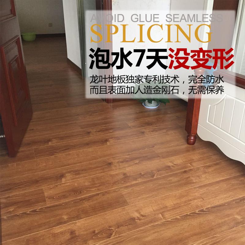 龙叶实木复合地板9907