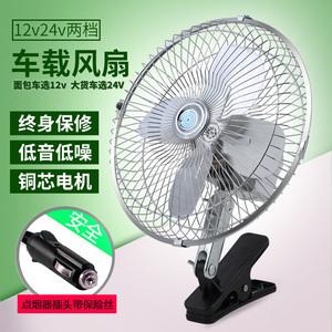 车载风扇12v 24v 伏汽车用小电风扇大货车大风力强力车内制冷电扇