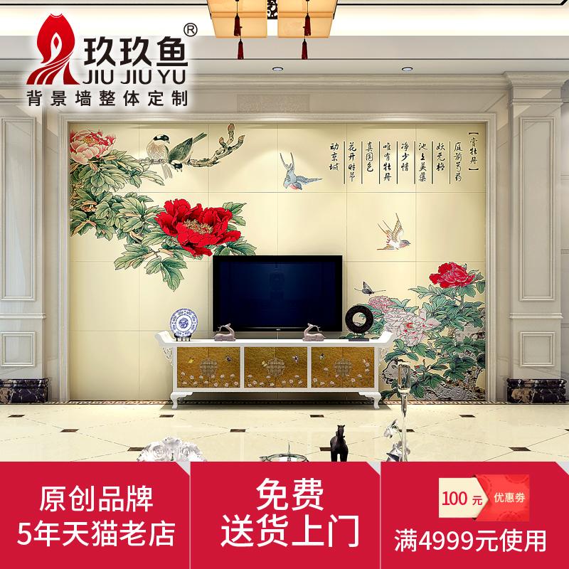 玖玖鱼中式电视背景墙瓷砖