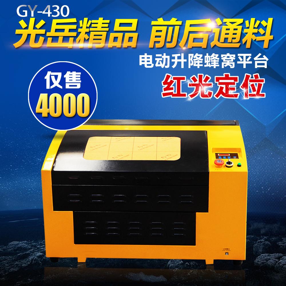 光岳4030小型DIY迷你激光切割机激光雕刻机PVC木刻画激光刻字机
