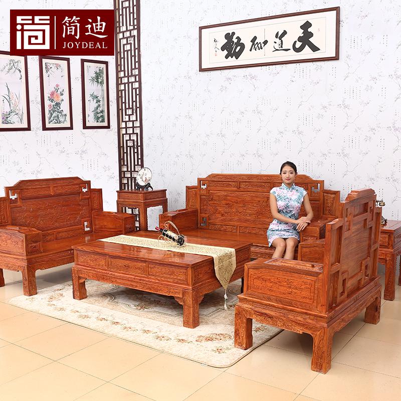 简迪红木沙发JD056
