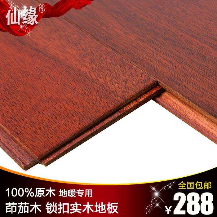 仙缘H8213地热纯实木地板