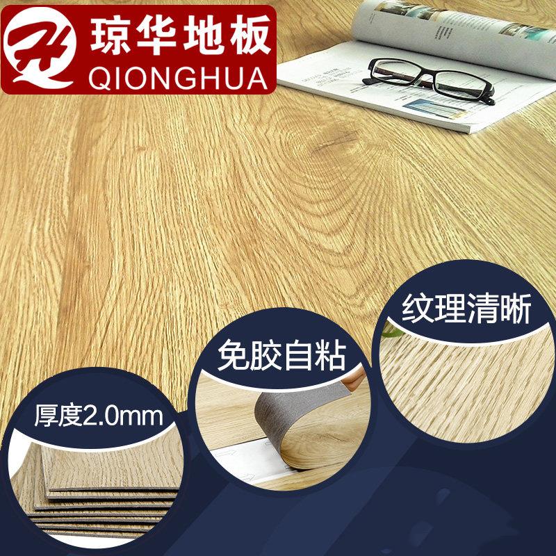 琼华QH-1027-5塑胶地板