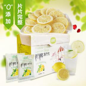 河柠柠檬冻干片25g/盒