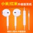 原装正品小米4C手机活塞耳机红米NOTE/1S/2S/2A/3入耳式亮东方 M5