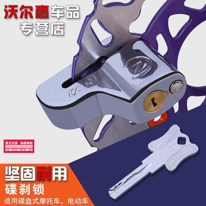 新品包邮 碟锁碟刹锁 抗液压剪电动车锁 摩托车防盗锁 自行车锁