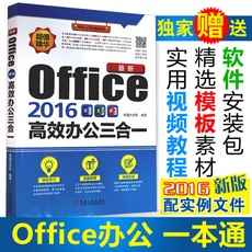 Office2016 Word/Excel/PPT Excel Excel