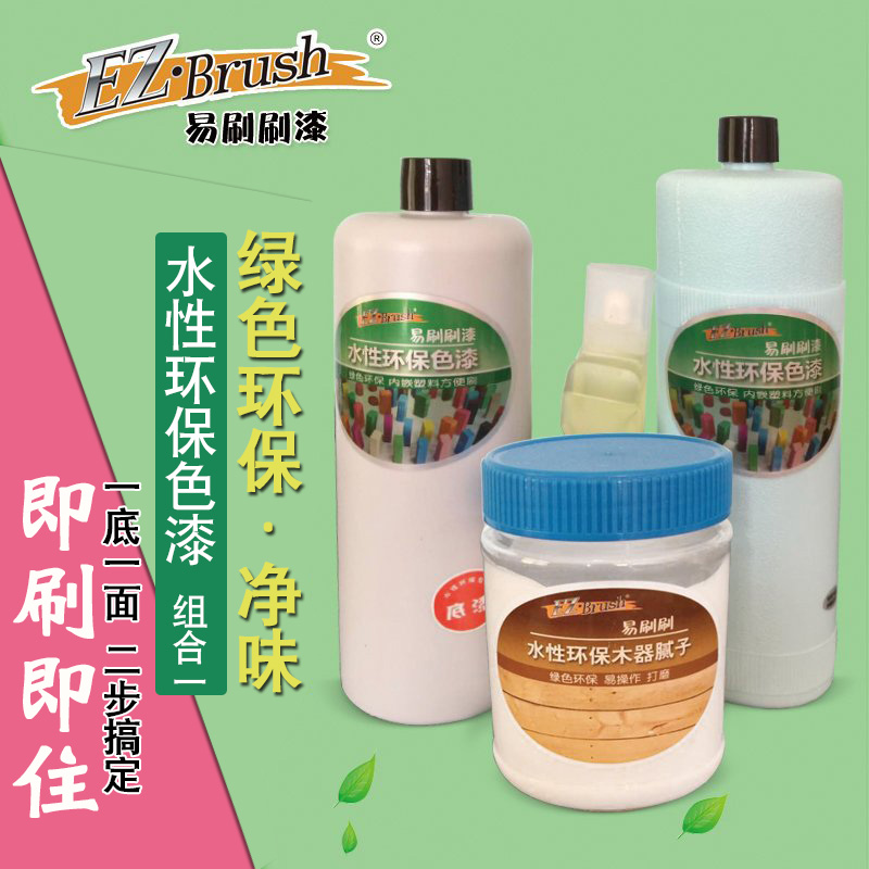 EZ·Brush水性木器底漆底面套装