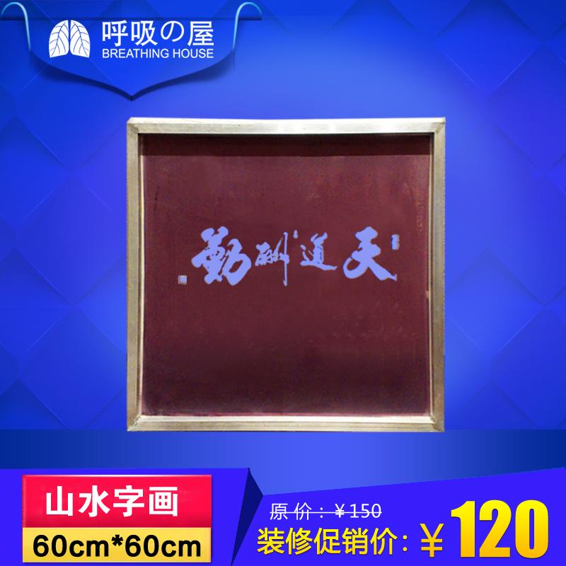 呼吸屋字画硅藻泥艺术液体shanshui