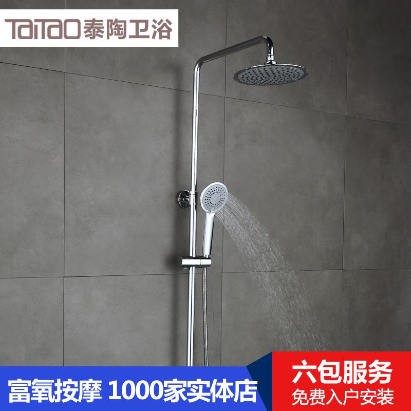 泰陶卫浴淋浴花洒全铜龙头淋浴器