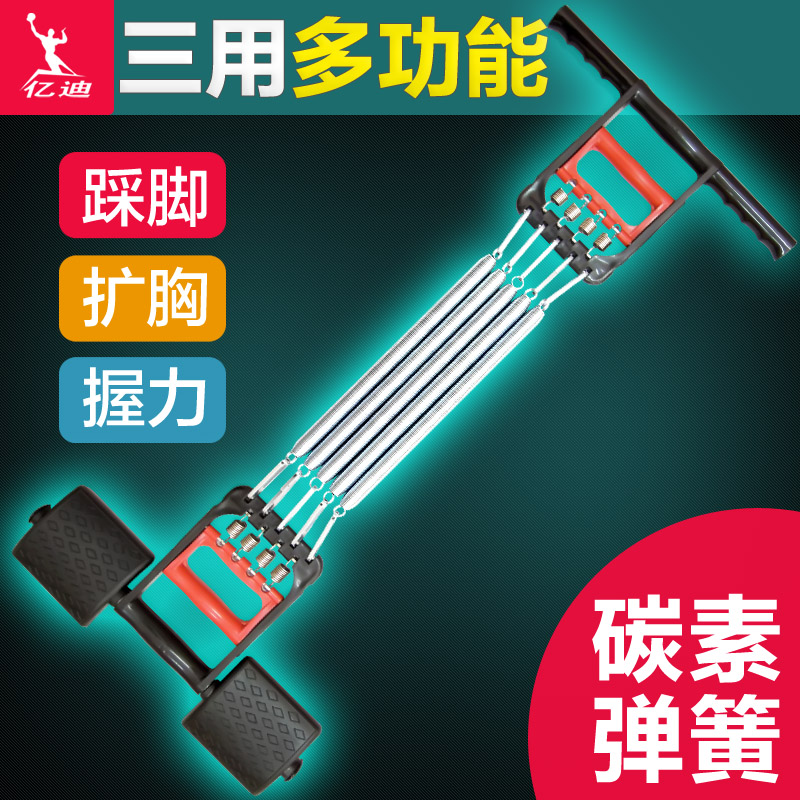 拉力器扩胸器脚蹬多功能三用两用健身器材家用练胸肌握力臂力器