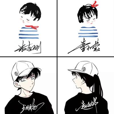 唯美手写文字图片卡通左右成对签名情侣头像设计定制