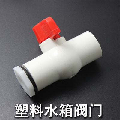 塑料水箱阀门 水桶水阀开关 水箱配件 冷风机专用排水阀4分6分1寸图片