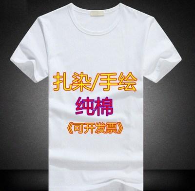 儿童美术绘画班服纯棉手绘扎染t恤涂鸦幼儿园学生文化衫diy空白色