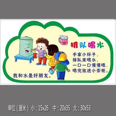 请多排队喝水饮水处提示贴幼儿园小学布置贴画健康养成教育墙贴.
