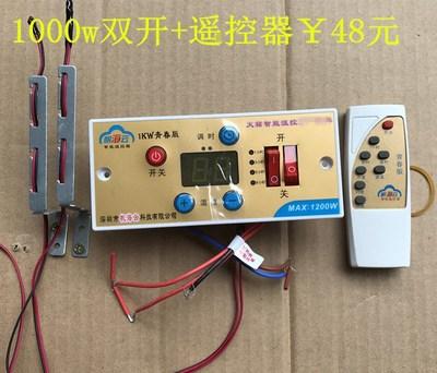 帆海云1kw青春版取暖器电火桶火箱智能温控器开关烤火炉配件包邮